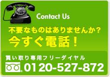 不要なものはありませんか?今すぐ電話!買取専用フリーダイヤル 0120-527-872